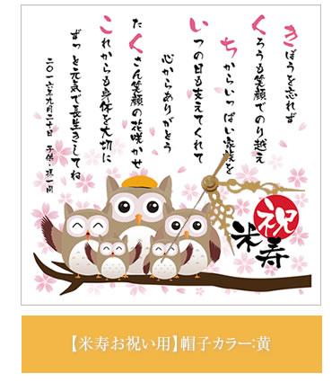 長寿のフクロウ時計 米寿お祝い用 お祝いカラー黄