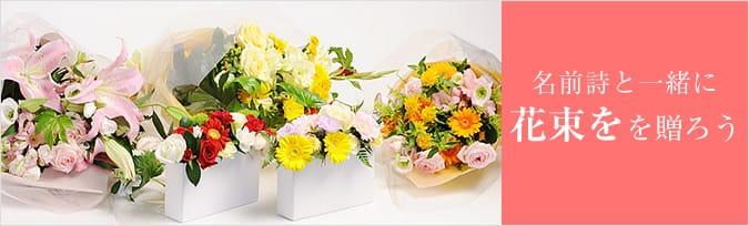 名前詩と一緒に花束を贈ろう