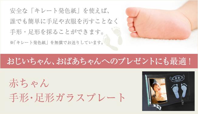 赤ちゃん手形・足形ガラステンプレート(S字)