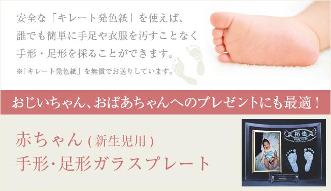 赤ちゃん(新生児用)手形・足形ガラステンプレート