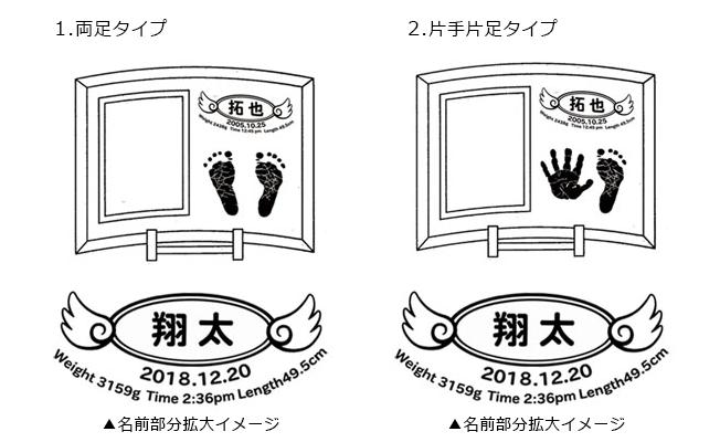 手形・足形ガラステンプレート サンプル