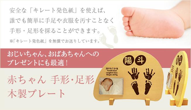 赤ちゃん手形・足形木製プレート
