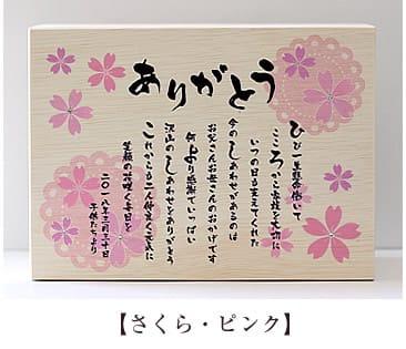 【いろは屋】キバコの名前ポエム(名入れペアカップ付)背景デザイン・さくらピンク