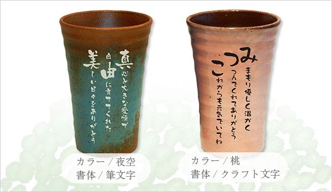 名前ポエム焼酎カップ