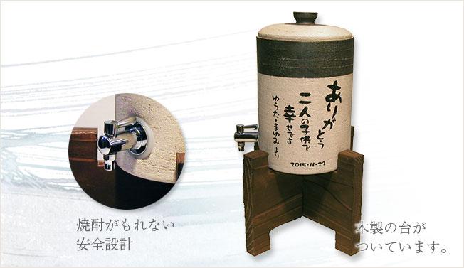 名入れ焼酎サーバー(木製台付)信楽焼