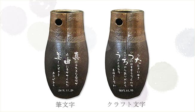 信楽焼名入れ花瓶(長タイプ)
