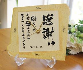 結婚・両親・プレゼント/信楽焼き時計 名前ポエム