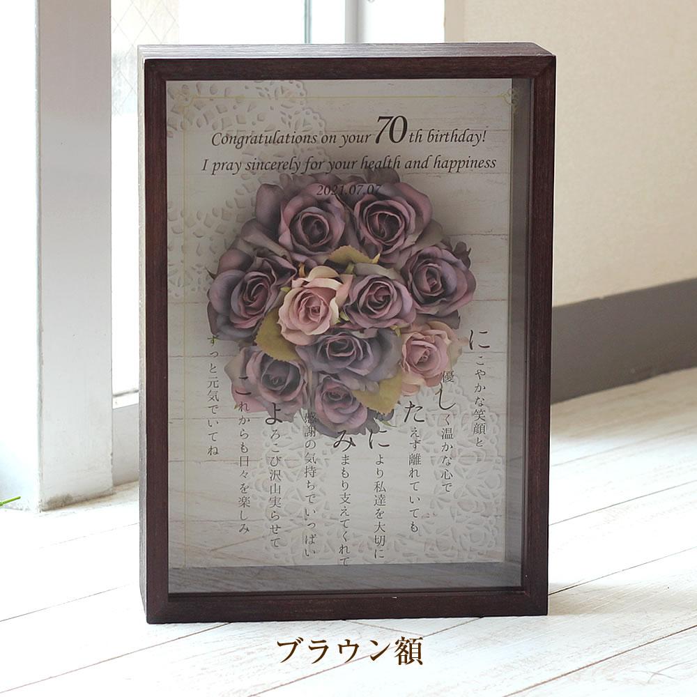古希・喜寿・傘寿に贈る ロイヤルフラワーボックス 〜ネームポエム〜 ブラウン額