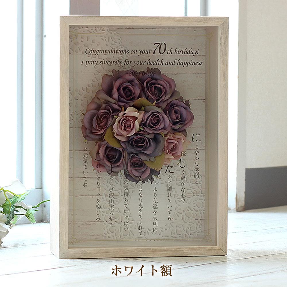 古希・喜寿・傘寿に贈る ロイヤルフラワーボックス 〜ネームポエム〜 ホワイト額