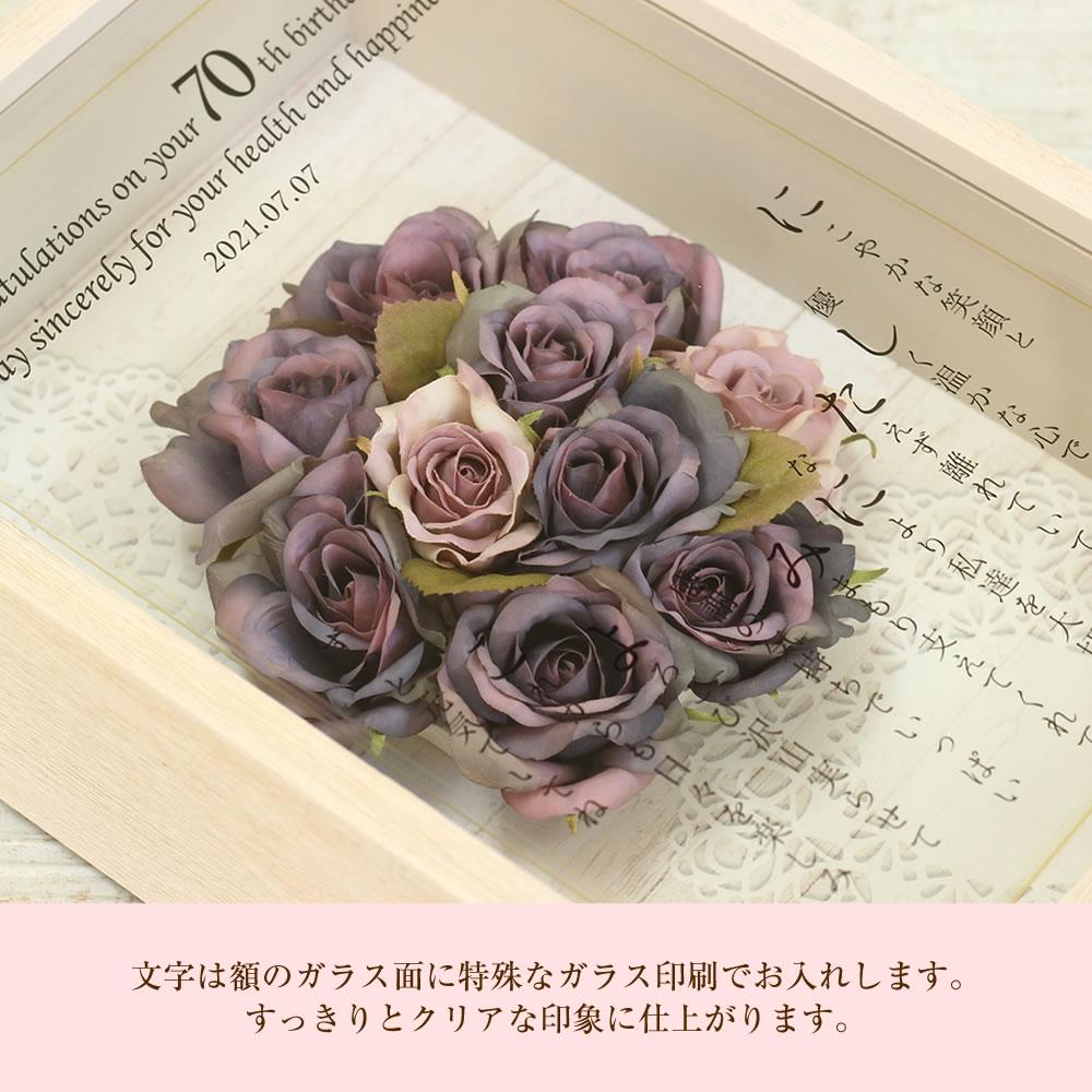 古希・喜寿・傘寿に贈る ロイヤルフラワーボックス 〜ネームポエム〜 イメージ2