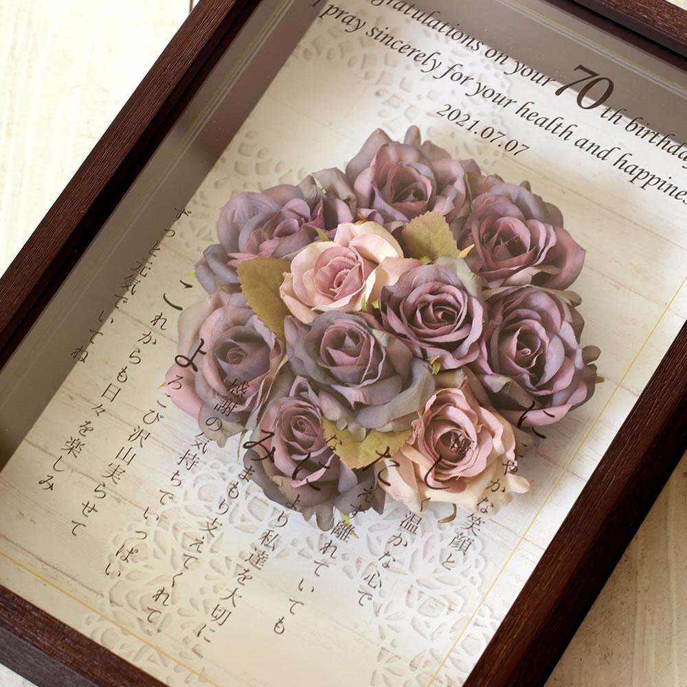 古希・喜寿・傘寿に贈る ロイヤルフラワーボックス 〜ネームポエム〜 イメージ4