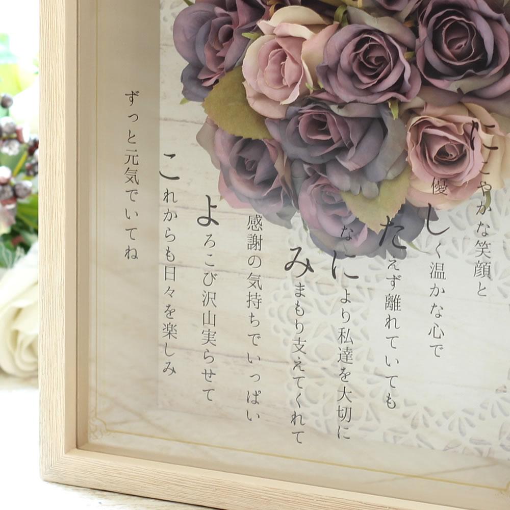 古希・喜寿・傘寿に贈る ロイヤルフラワーボックス 〜ネームポエム〜 イメージ5