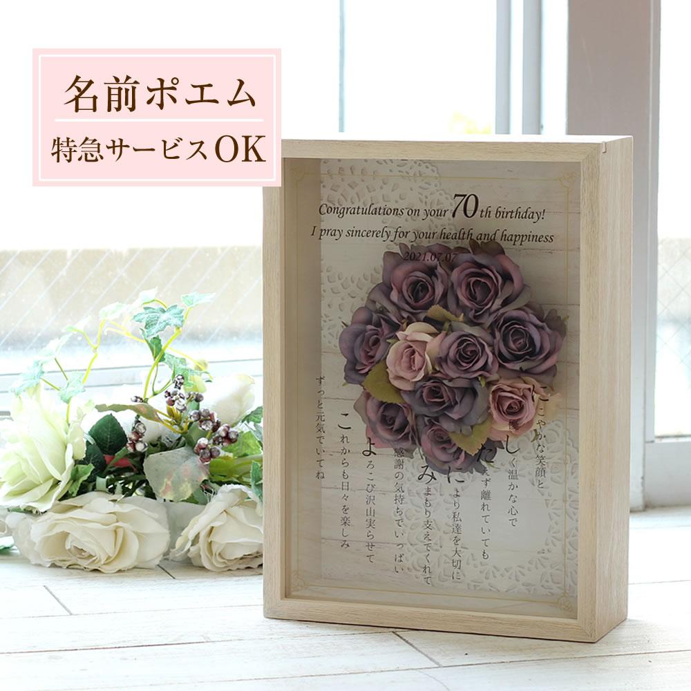古希・喜寿・傘寿に贈る ロイヤルフラワーボックス 〜ネームポエム〜
