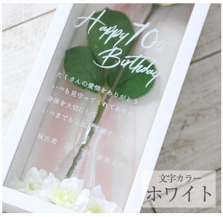ひとつ 〜名入れ・メッセージ〜 文字カラーホワイト