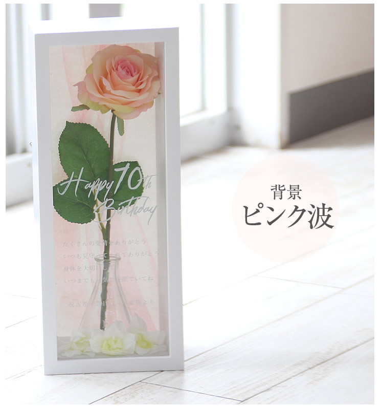 ひとつ 〜名入れ・メッセージ〜 背景ピンク波