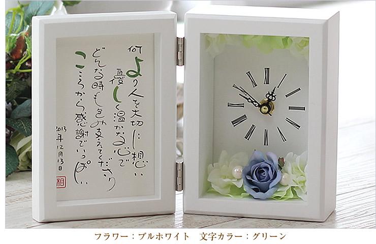 まごころのフラワー時計(名前ポエム)文字色グリーン