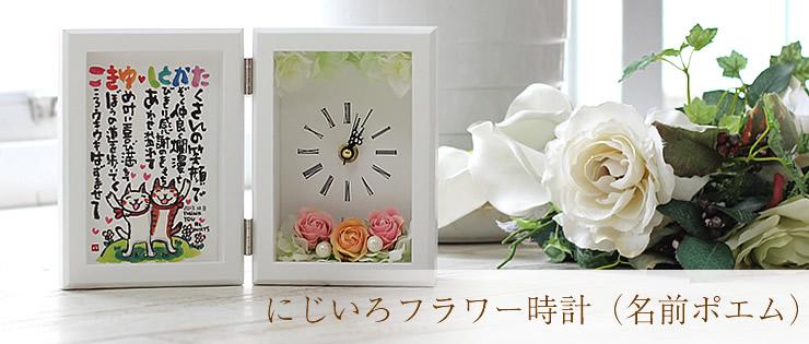 にじいろのフラワー時計(ネームポエム)