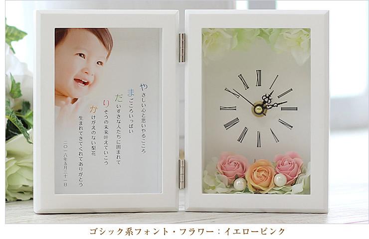 写真タイプフラワー時計名前の詩(ネームポエム) ゴシック系フォント
