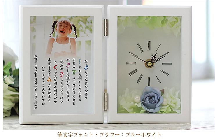 写真タイプフラワー時計名前の詩(ネームポエム) 筆文字フォント