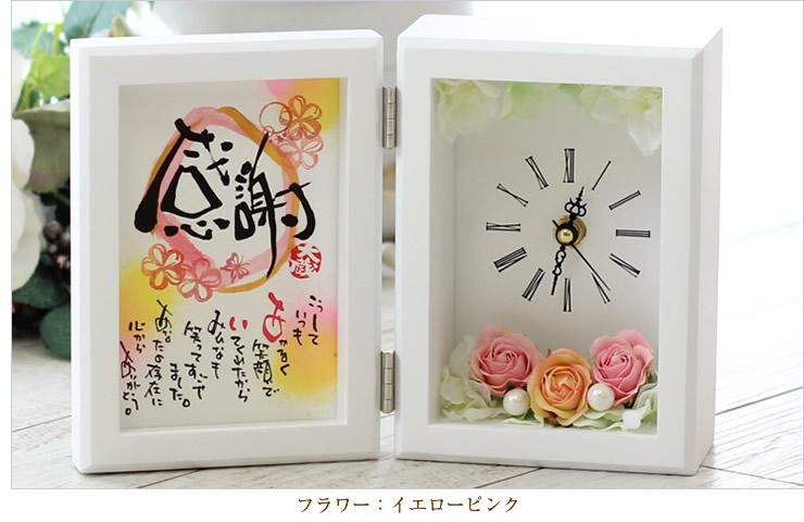 よろこびのフラワー時計 花カラー イエローピンク