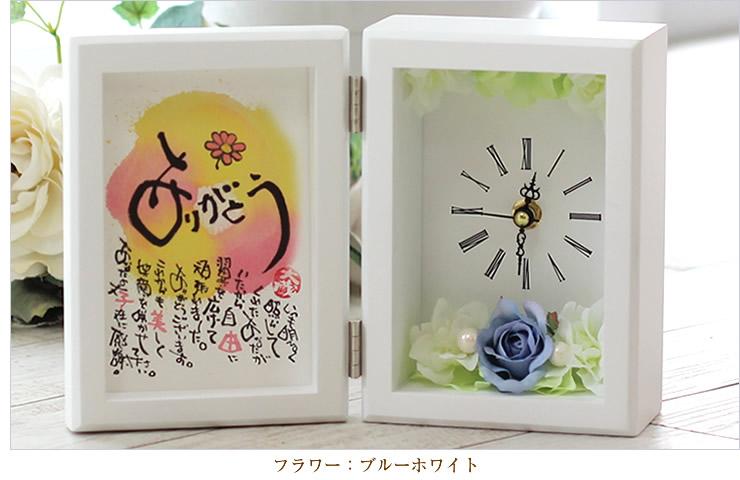 よろこびのフラワー時計 花カラー ブルーホワイト