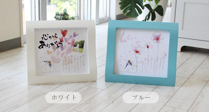 結婚祝い、出産記念、結婚式の両親へのプレゼント|フレーム名前ポエム時計 額カラー