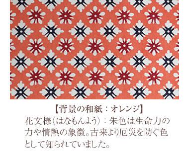背景:オレンジ 花文様