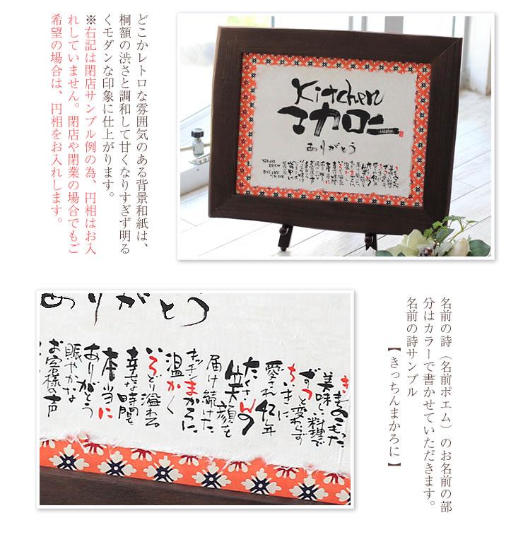 オレンジの和紙を使用した作品イメージ