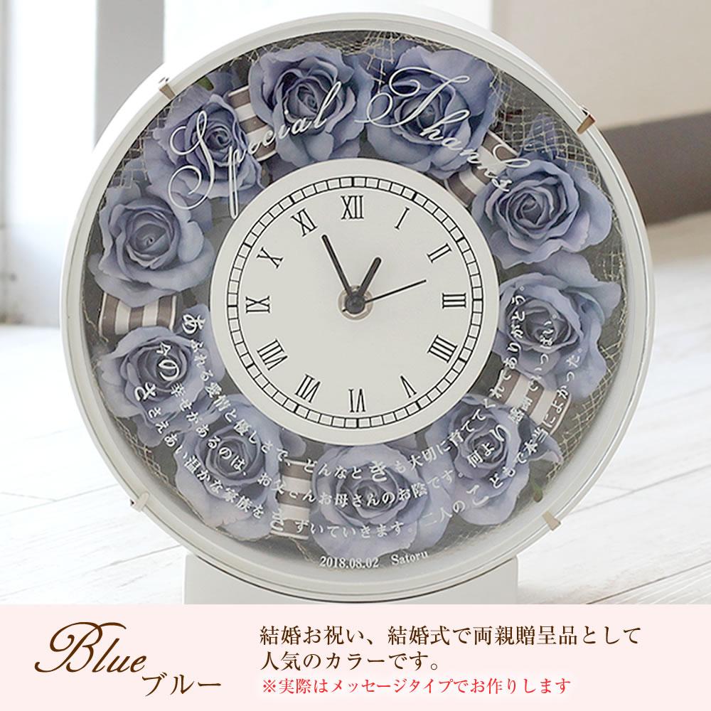 名入れ 花時計 長寿 花カラーブルー