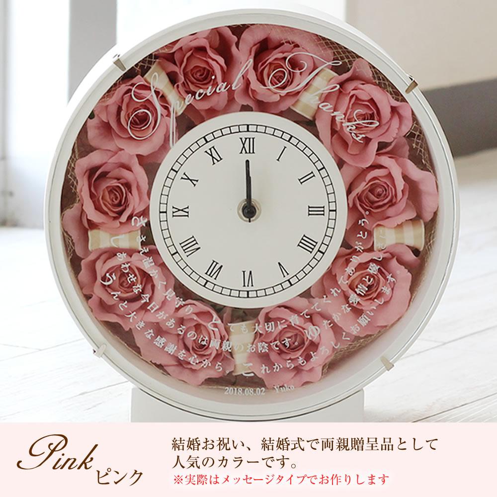 名入れ 花時計 長寿 花カラーピンク
