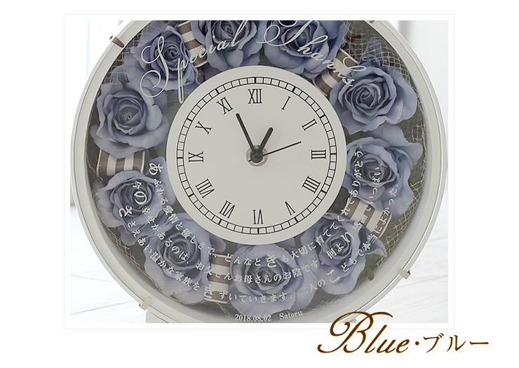 花時計・ネームポエムタイプ カラー ブルー