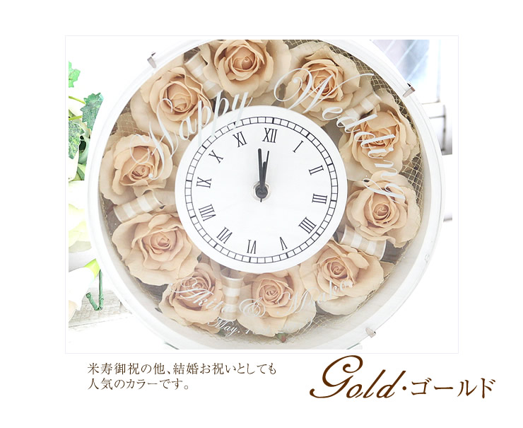 名入れ花時計(結婚祝い・両親ギフト)カラー ゴールド
