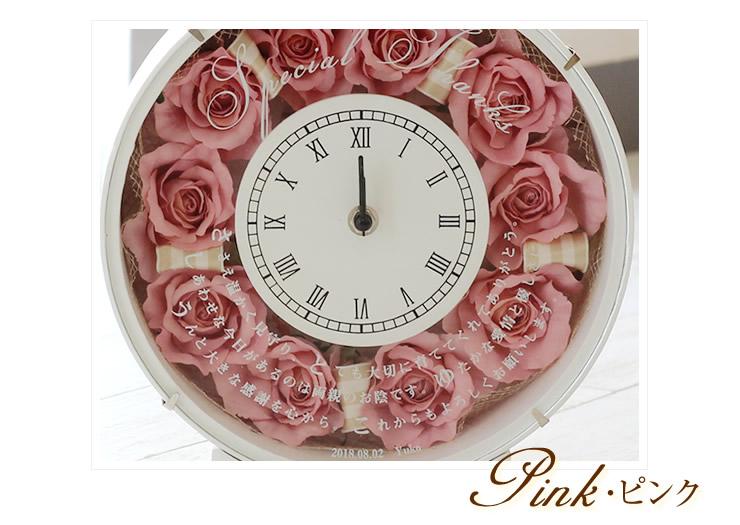 花時計・ネームポエムタイプ カラー ピンク