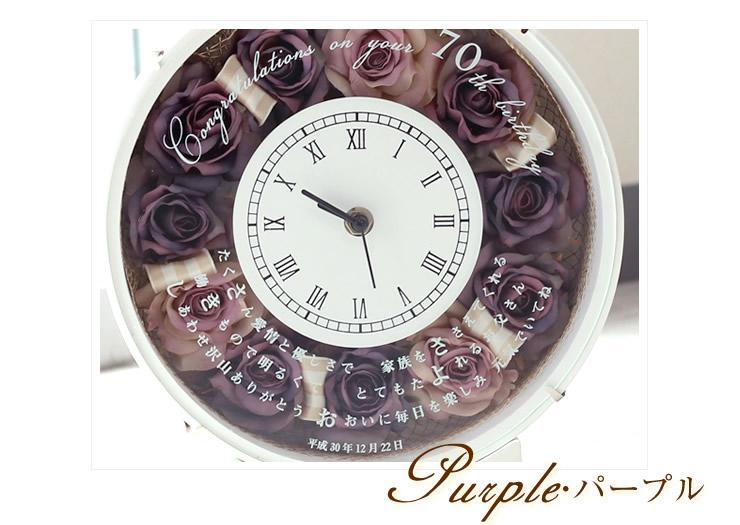 花時計・ネームポエムタイプ カラー パープル