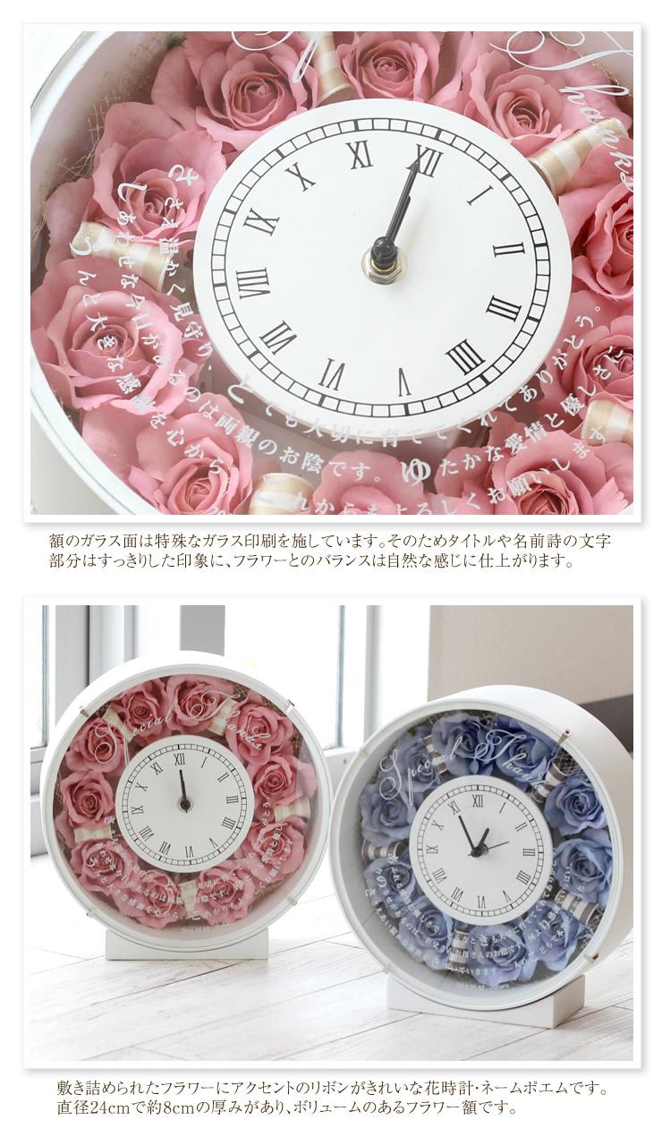 花時計・ネームポエムタイプ 仕様2