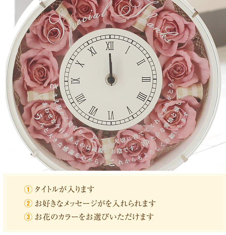 名入れ花時計(結婚祝い・両親ギフト)仕様