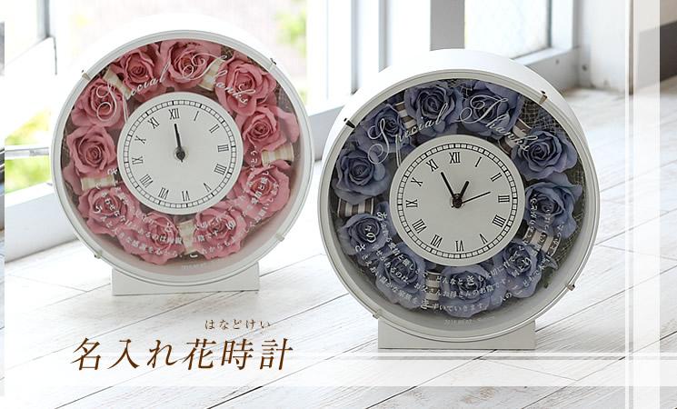 名入れ花時計(結婚祝い・両親ギフト)