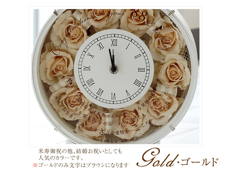 花時計・ネームポエムタイプ カラー ゴールド