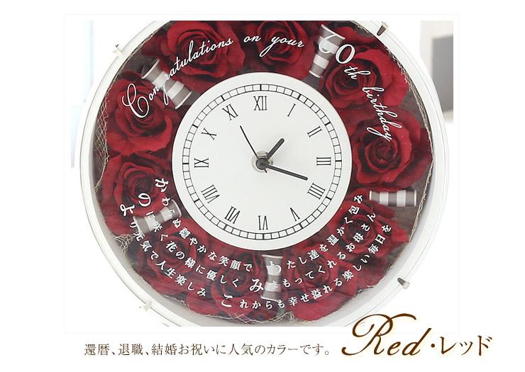 花時計・ネームポエムタイプ カラー レッド