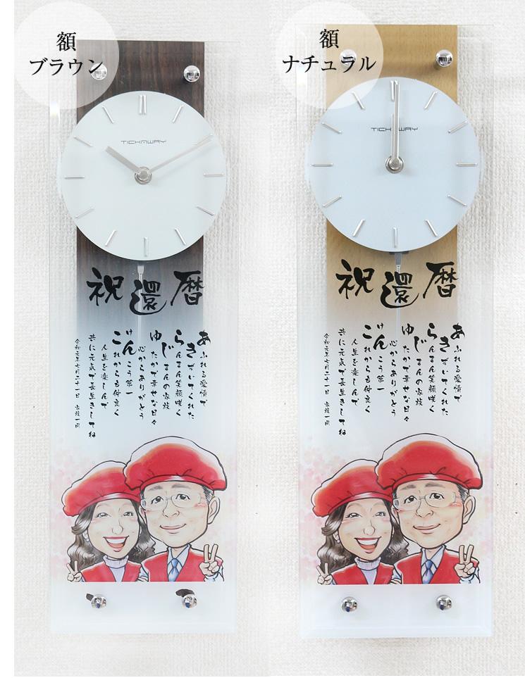 ハッピー似顔絵名前ポエム(壁掛け時計・Small)・時計カラー