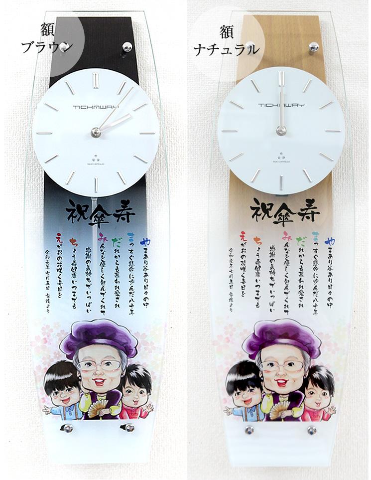 ハッピー似顔絵名前ポエム(壁掛け時計・Large)・時計カラー