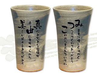 フリーカップ・名前詩ペア