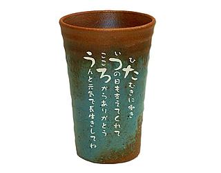焼酎カップ名前詩・単品