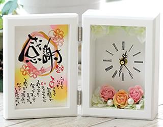 結婚・両親・プレゼント/よろこびのフラワー時計