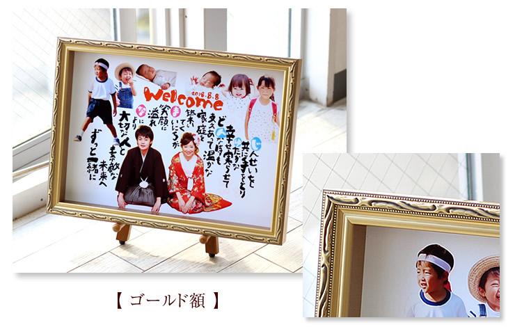 スマイルウェルカムボード〜歩み〜 ゴールド額