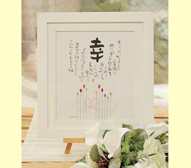 結婚式でご両親に贈る記念品・家族(名前ポエムタイプ)