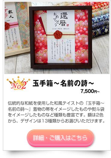 敬老の日に贈る玉手箱〜名前の詩〜