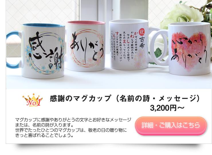 敬老の日に贈るフリーカップ・蘭〜名前の詩〜(ペア)