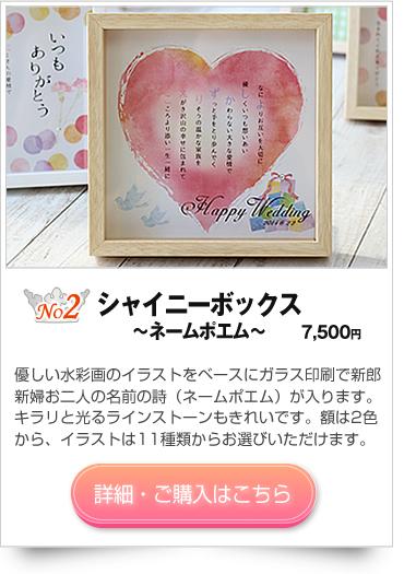 シャイニーボックス〜ネームポエム〜