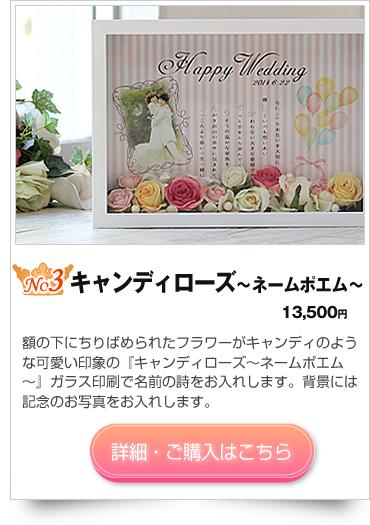 キャンディーローズ〜ネームポエム〜